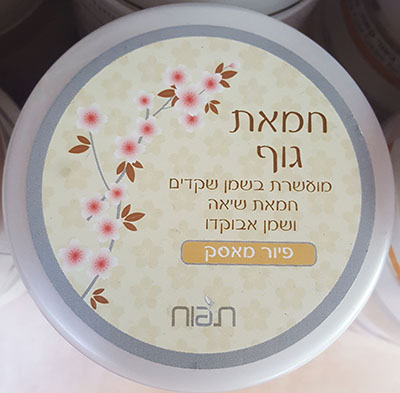 Tapuach pure mask fregrance - body butter enriched with almond oil Shea butter and avocado oil 250ml
